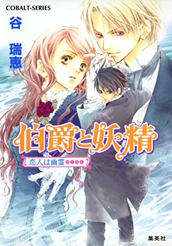 伯爵と妖精 恋人は幽霊 (コバルト文庫)