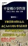 平安朝の事件簿 王朝びとの殺人・強盗・汚職 (文春新書)