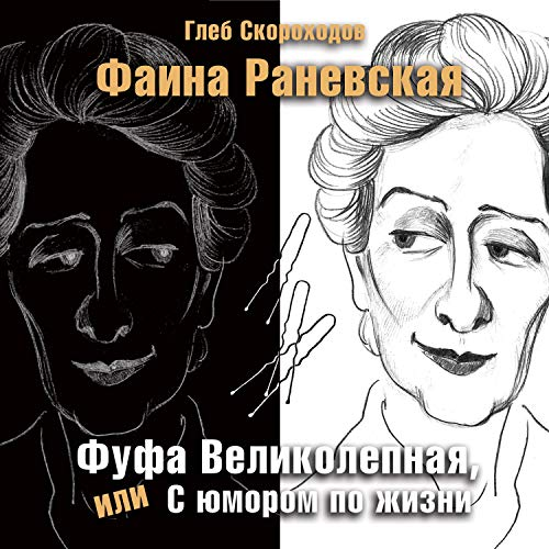Фаина Раневская cover art