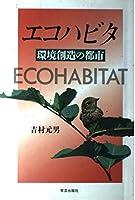 エコハビタ―環境創造の都市