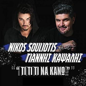 Ti Ti Ti Na Kano (feat. Giannis Kapsalis)