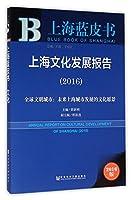 上海蓝皮书:上海文化发展报告(2016)