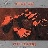 Тот Город (prod. by SGL) [Explicit]