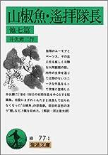 山椒魚・遙拝隊長 他7編 (岩波文庫 緑 77-1)