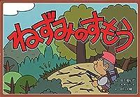 ねずみのすもう (昔話紙芝居シリーズ【秋】) 品番:9804-0026