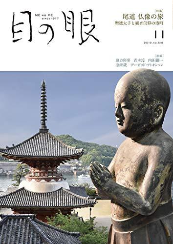 月刊目の眼 2019年11月号 (尾道仏像の旅 聖徳太子と観音信仰の港町)