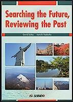 世界を語る、日本を語る―Searching the Future,Reviewing the Past