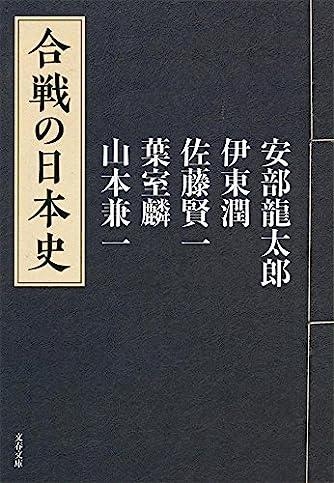 合戦の日本史 (文春文庫)