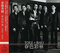 Shunshoku Saika by Togi & Bao (2005-02-23)