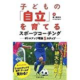 子どもの「自立」を育てるスポーツコーチング ボトムアップ理論5ステップ (池田書店)