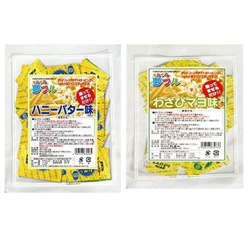 夢フル100袋 ハニーバター & わさびマヨ(2種 3g×各50袋)セット