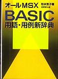 オールMSX BASIC用語・用例新辞典