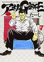 アーサーガレージ 新装版 7 (7巻) (ヤングキングコミックス)