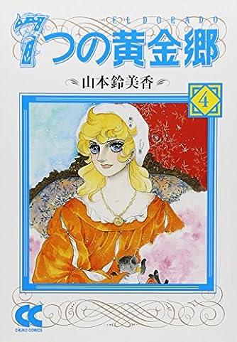 7つの黄金郷(エルドラド) (4) (中公文庫―コミック版)