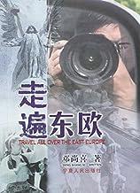 走遍东欧 (Chinese Edition)