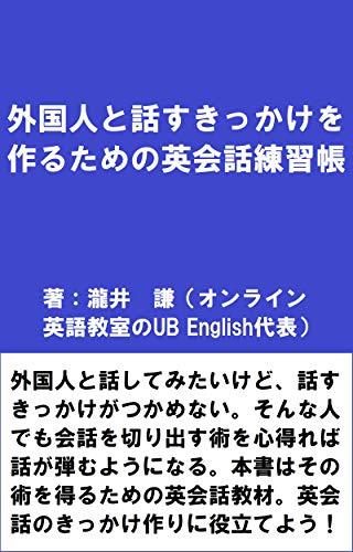 外国人と話すきっかけを作るための英会話練習帳