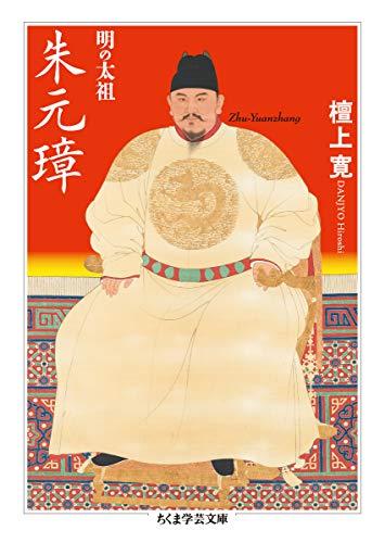 明の太祖 朱元璋 (ちくま学芸文庫)