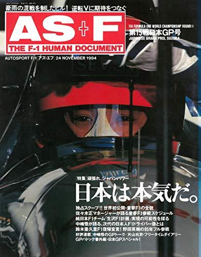 AS+F(アズエフ)1994 Rd15 日本GP号 [雑誌]