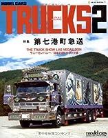 モデル・カーズ・トラックス (2) (Neko mook (771))