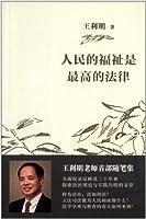 人民的福祉是的法律[WX]王利明北京大学出版社9787301221846