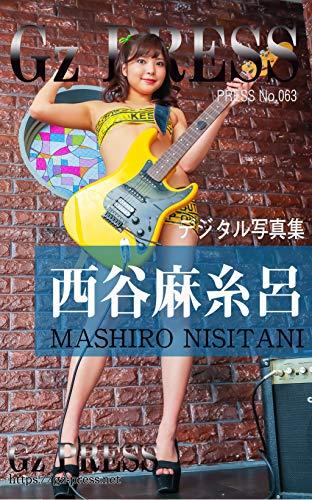 GzPress Digital Photobook 063 MashiroNishitani: tape Gz PRESS (Japanese Edition)
