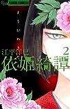 依姫綺譚(2) (フラワーコミックスα)