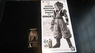 Banpresto Dragon Ball S SMSP THE GOGETA THE BRUSH â… Prize Figure Figurine 34cm