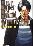 Hyper Hybrid Organization 01‐01—運命の日 (電撃文庫)