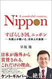 すばらしき国、ニッポン 外国人が驚いた、日本人の美徳