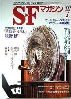 S-Fマガジン 1997年7月号