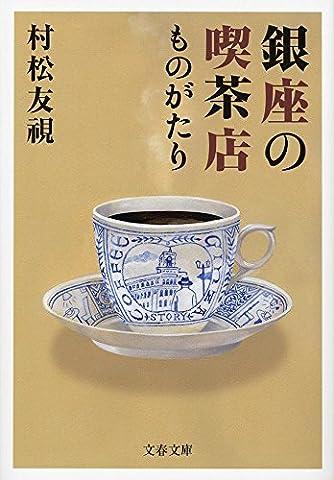 銀座の喫茶店ものがたり (文春文庫)