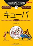 旅の指さし会話帳13 キューバ(キューバ〈スペイン〉語) (旅の指さし会話帳シリーズ)