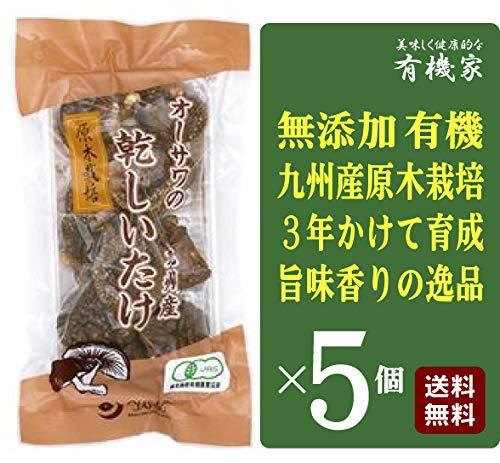 無添加 九州産 有機 乾しいたけ 30g×5個 ★ 送料無料 宅配便 ★九州産原木栽培有機しいたけ・豊かな香りと旨み