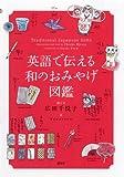 英語で伝える和のおみやげ図鑑