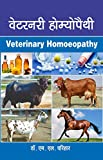 Homoeopathic Pashuchikitsa: Veterinary Homeopathy (Second Edition 2016)