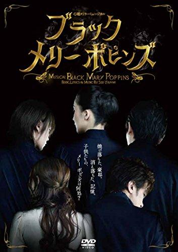 心理スリラーミュージカル ブラックメリーポピンズ [DVD]