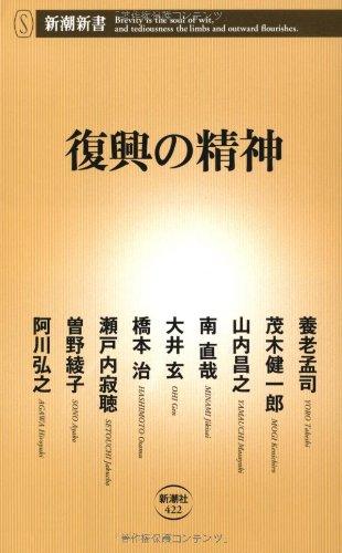 復興の精神 (新潮新書 422)の詳細を見る