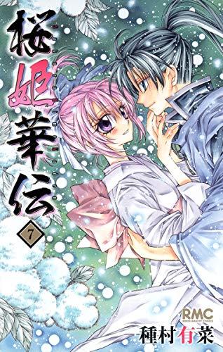 桜姫華伝 7 (りぼんマスコットコミックス)