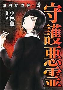 強制除霊師・斎 3巻 表紙画像