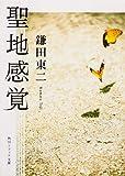 聖地感覚 (角川ソフィア文庫)