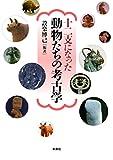 十二支になった 動物たちの考古学