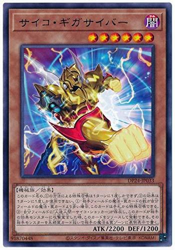 遊戯王 第11期 DP24-JP033 サイコ・ギガサイバー R
