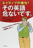 ネイティブが絶句! その英語危ないです。
