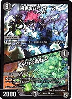 デュエルマスターズ新5弾/DMRP-05/73/C/凶鬼96号 ガースー/黒光りの毒ガス