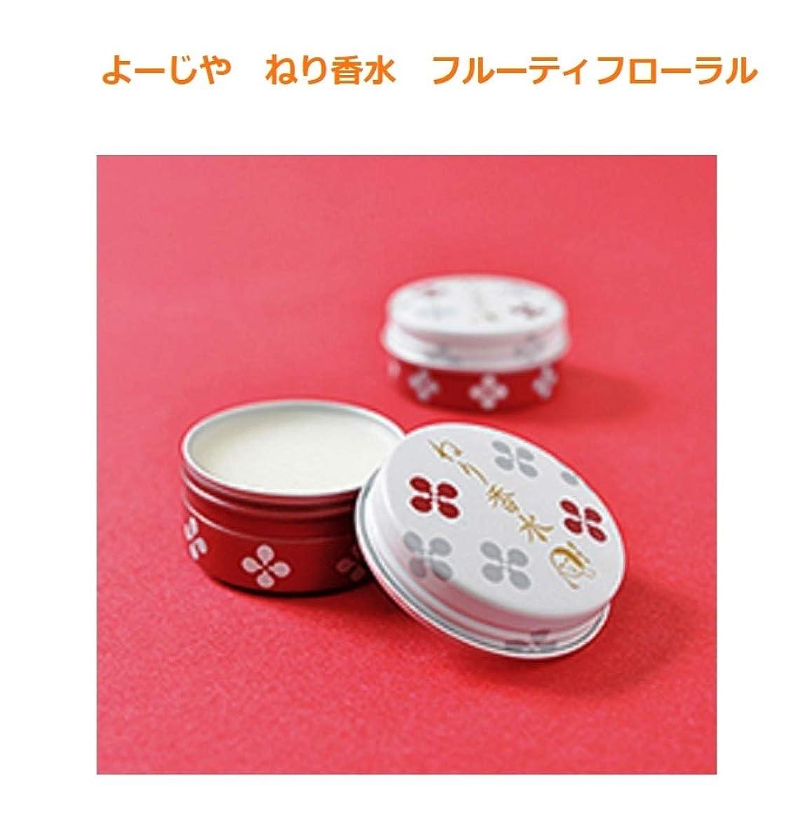 手書きトイレトロリーバスよーじや ねり香水 (フルーティフローラル)10g