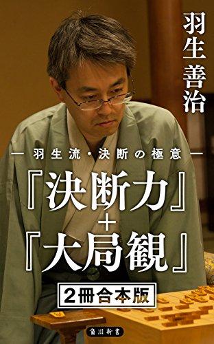 羽生流・決断の極意 『決断力』+『大局観』【2冊 合本版】 (角川新書)