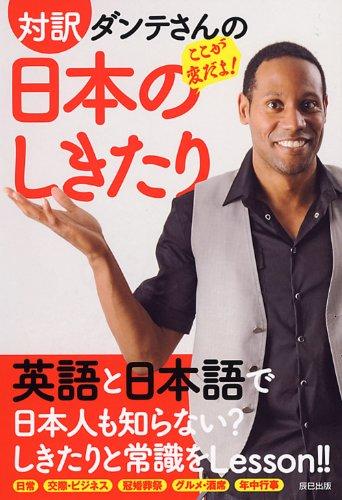 対訳 ダンテさんのここが変だよ!日本のしきたり