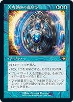 【エッチングFoil】■旧枠■No.7 大魔導師の魔除け MH2(日本語版 レア) マジックザギャザリング モダンホライゾン2 MTG