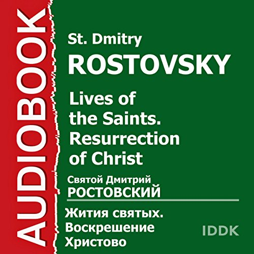 Lives of the Saints: Resurrection of Christ [Russian Edition] cover art