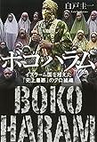 ボコ・ハラム:イスラーム国を超えた「史上最悪」のテロ組織
